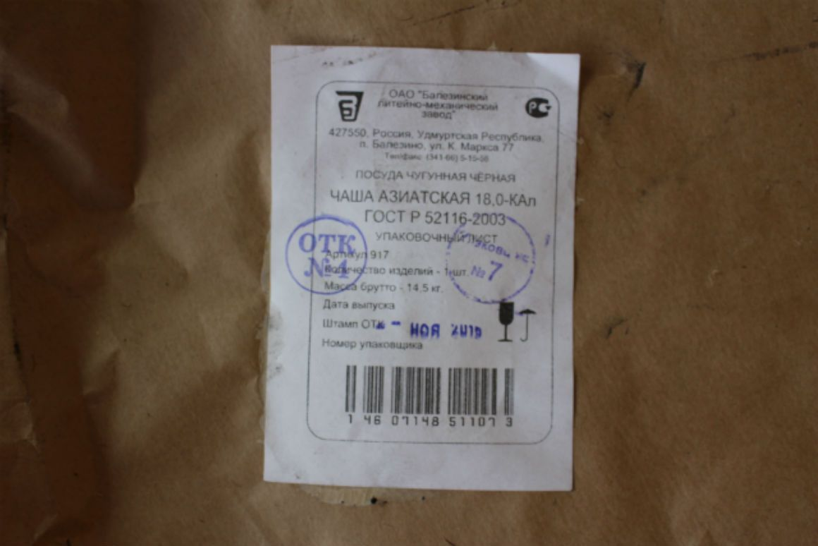 http://skovorodavok.ru/images/product/l/38320e86.jpg